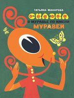 Сказка о муравье по имени Муравей