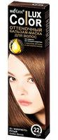 """Оттеночный бальзам-маска для волос """"Color Lux"""" тон: 22, золотисто-русый; 100 мл"""