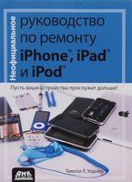 Неофициальное руководство по ремонту iPhone, iPad и iPod