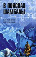В поисках Шамбалы