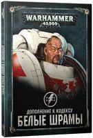 Warhammer 40.000. Дополнение к Кодексу: Белые шрамы