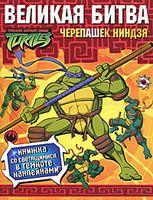 Великая битва черепашек ниндзя. Книжка со светящимися в темноте наклейками