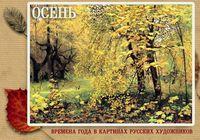 Времена года в картинах русских художников. Осень (набор из 15 открыток)