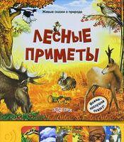 Лесные приметы. Книжка-игрушка
