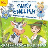 1С:Образовательная коллекция. Fairy English! Английский с рождения. Сказки про Джека и сестер