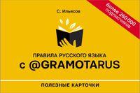Правила русского языка с @gramotarus. Полезные карточки