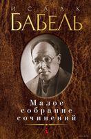 Исаак Бабель. Малое собрание сочинений