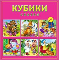 "Кубики ""Сказки"" (9 шт)"
