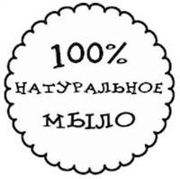 """Штамп для изготовления мыла """"100% натуральное мыло"""""""