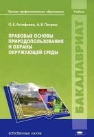 Правовые основы природопользования и охраны окружающей среды
