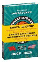 Легендарный финал 1972 года. СССР и США