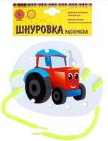 """Шнуровка """"Трактор"""""""