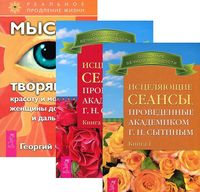Исцеляющие сеансы. Книга 1-2. Мысли, творящие красоту и молодость женщины (комплект из 3-х книг)