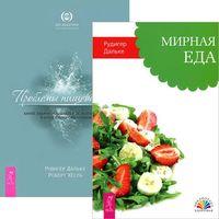 Мирная еда. Проблемы пищеварения. Какие задачи скрываются за желудочными и кишечными симптомами (комплект из 2-х книг)