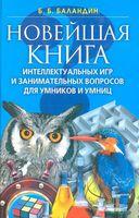 Новейшая книга интеллектуальных игр и занимательных вопросов для умников и умниц