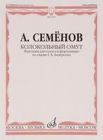 Семёнов. Колокольный омут. Фантазия для голоса и фортепиано по сказке Г. Х. Андерсена