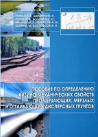 Пособие по определению физико-механических свойств промерзающих, мерзлых и оттаивающих дисперсных грунтов (м)