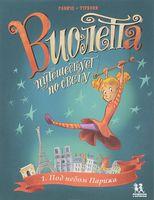 Виолетта путешествует по свету. Книга 1. Под небом Парижа
