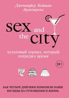 Секс в большом городе. Культовый сериал, который опередил время.