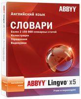 "ABBYY Lingvo x5 ""Английский язык"". Домашняя версия"