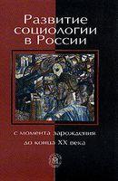Развитие социологии в России с момента зарождения до конца ХХ вв.