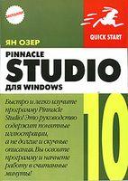 Pinnacle Studio 10 для Windows