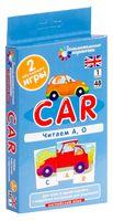 Car. Читаем А, О. Набор из 48 карточек. Английский язык. 1 уровень