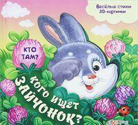 Кого ищет зайчонок? Книжка-игрушка