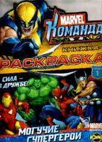 Команда. Выпуск 1. Могучие супергерои