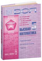 Вся высшая математика. Том 5. Теория вероятностей, математическая статистика, теория игр (в 7 томах)