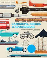 Самолеты, поезда и автомобили