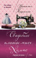 Свадебное платье мисс Холмс (м)