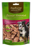 """Лакомство для собак """"Легкое говяжье крупное"""" (70 г)"""