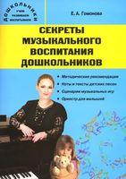 Секреты музыкального воспитания дошкольников