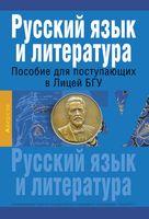 Русский язык и литература. Пособие для поступающих в Лицей БГУ