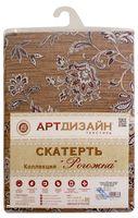"""Скатерть настольная """"Жардин"""" (145х180 см; коричневая)"""