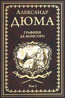 Графиня де Монсоро. В двух томах. Том 1