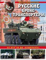 """Русские бронетранспортеры. От БТР-40 до """"Бумеранга"""""""