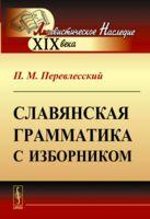 Славянская грамматика с изборником