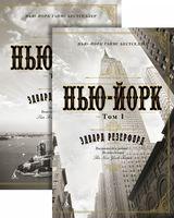 Нью-Йорк. В 2-х томах (м)