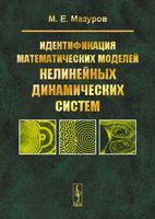 Идентификация математических моделей нелинейных динамических систем