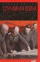 Случайная война. Вторая мировая