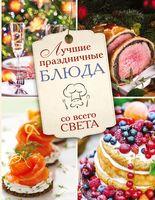 Лучшие праздничные блюда со всего света