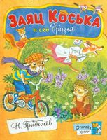 Заяц Коська и его друзья