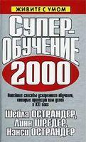 Суперобучение 2000