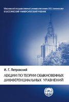 Лекции по теории обыкновенных дифференциальных уравнений