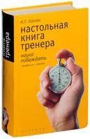 Настольная книга тренера. Наука побеждать