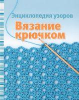 Вязание крючком. Энциклопедия узоров