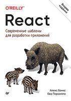 React: современные шаблоны для разработки приложений