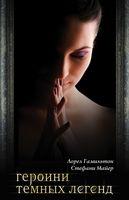 Героини темных легенд (Комплект из 4-х книг)